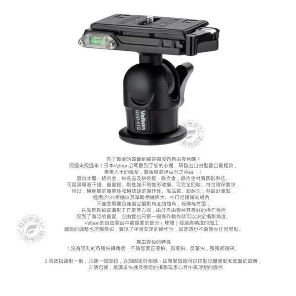 《飛翔無線3C》Velbon 美而棒 QHD-61Q 球型雲台│公司貨│含QRA-35L快拆板 水平儀