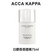 Acca Kappa 白麝香香體膏 75ml 香體膏 體香膏 白麝香
