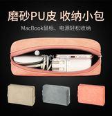 蘋果筆記本電腦Macbook滑鼠電源充電器寶頭數據線收納包 走心小賣場