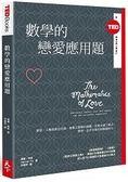 數學的戀愛應用題(TED Books系列)