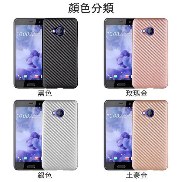 HTC U Play 5.7吋 極簡 碳纖維手機殼 超薄 特殊紋路 簡約商務 全包矽膠套 保護套 軟殼 防摔外殼W3c