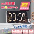 [7-11限今日299免運]LED鏡面鬧鐘 鏡子 鬧鐘 時鐘 電子鐘 靜音 壁掛 桌上 臥室(mina百貨)【F0445】