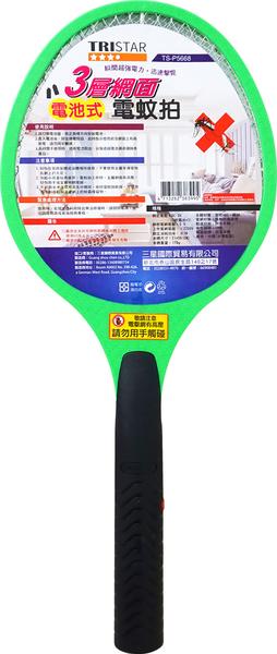 (快速出貨)電池式三層網面電蚊拍
