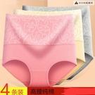 4條 高腰內褲女純棉提臀收腹大碼產后全棉無痕三角內褲-完美