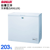 【SANLUX台灣三洋】 203公升上掀式冷凍櫃 SCF-203M~含拆箱定位*預購*
