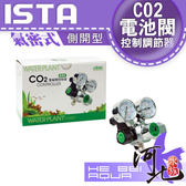 [ 河北水族 ] 伊士達 ISTA 《氣密式》CO2電磁閥控制調節器(側開型)