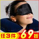 充氣旅行枕+眼罩+耳塞 顏色隨機【AE16029】99愛買生活百貨