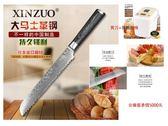 買Siroca製麵包機+麵包刀✿日本進口VG10 大馬士革鋼麵包刀✿8吋麵包刀/鋸齒刀/蛋糕刀