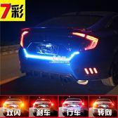 汽車尾箱流光燈轉向剎車氛圍燈改裝7彩跑馬流水燈led後背箱裝飾燈  易家樂