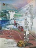 【書寶二手書T6/地理_NIQ】台灣的斷層與地震_蔡衡、楊建夫