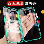 小米 紅米 Note8 Pro 雙屏版手機殼 金屬邊框 萬磁王 磁吸 全包防摔 鋼化玻璃保護套 雙面屏可觸控