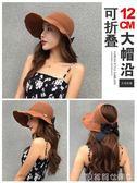 沙灘帽韓國遮陽帽子女夏天防紫外線韓版太陽沙灘防曬帽出游百搭空頂涼帽 貝芙莉