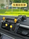 手機車載支架可愛吸盤式固定汽車用支駕通用型車上車內導航支撐架 酷男精品館