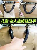 汽車用後排座椅背把手車內兒童安全扶手軟把手車載多 置物掛鉤