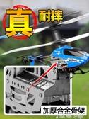無人機遙控飛機兒童直升機耐摔電動男孩玩具充電飛行器模型小學生無人機 LX 歐亞時尚