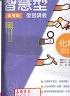 二手書R2YB《110指考 智慧型 復習講義 化學【基礎化學(三).選修化學 上
