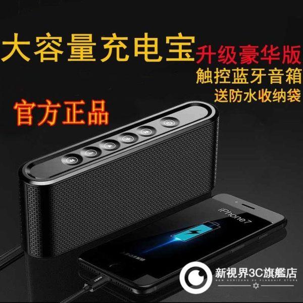 藍芽喇叭行動電源音箱超薄快充無線手機便攜多功能迷你戶外