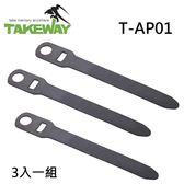 3C LiFe TAKEWAY T-AP01 止滑墊 三入一組 公司貨