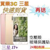 三星 Galaxy J7+ 雙卡手機32G,送 空壓殼+玻璃保護貼,24期0利率,Sansung SM-C710 神腦代理