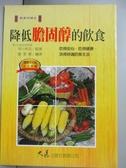【書寶二手書T5/養生_KCM】降低膽固醇的飲食_劉雪卿