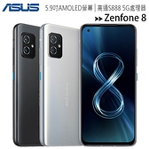 ASUS Zenfone 8 (8G/128G) 5.9吋6400萬旗艦級雙鏡頭手機◆9/30前登錄送ZenPower快充行動電源