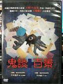影音專賣店-P09-138-正版DVD-日片【鬼談百景】-取材真人真事的現代都市怪談