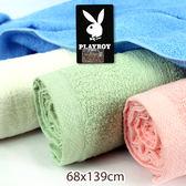 PLAYBOY 純棉浴巾 素色款/條紋款 台灣製