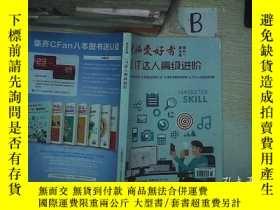 二手書博民逛書店罕見電腦愛好者2016普及版增刊二Y261116