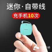 行動電源-迷你充電寶快充大容量超薄小巧便攜閃充適用于蘋果小米手機通用移動電源-潮流小鋪