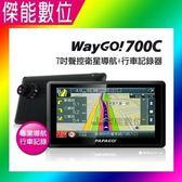 【現貨】PAPAGO WayGo 700C【贈三孔+手機充電組+手機車架】7吋WIFi導航+1080P行車記錄器 DVR7升級