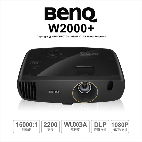 贈高級HDMI★24期免運★加價送布幕 BenQ W2000+ 側投 Rec.709導演三坪機 2.5米100吋【薪創數位】