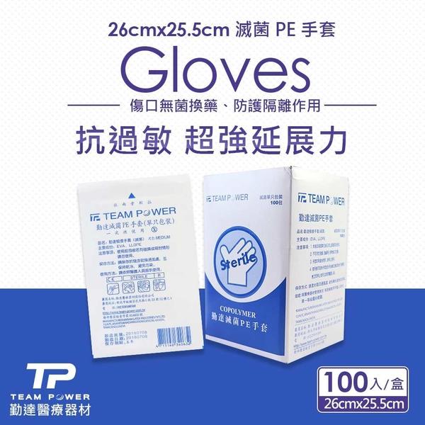 【勤達】防疫隔離醫療滅菌PE手套-100入/盒 -傷口無菌換藥、透明手套、隔離手套、醫療手套