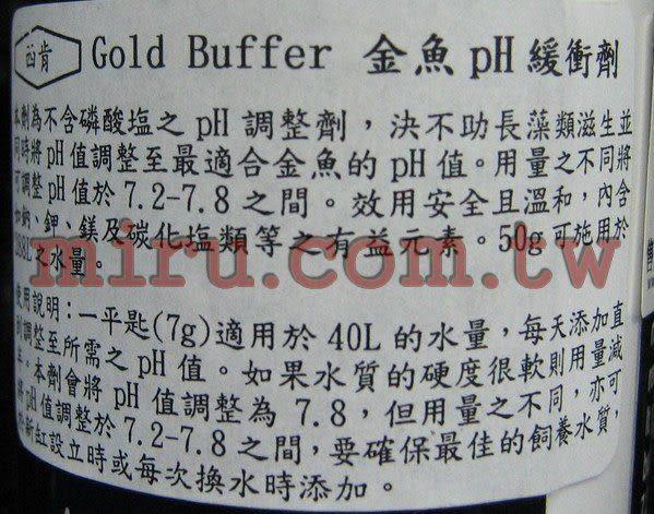 【西高地水族坊】美國原裝進口 西肯Seachem 金魚pH緩衝劑(250g)