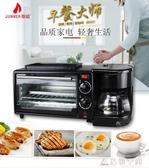 尊能三合一早餐機家用懶人神器全自動三明治烤面包機多功能小烤箱 220vNMS名購居家