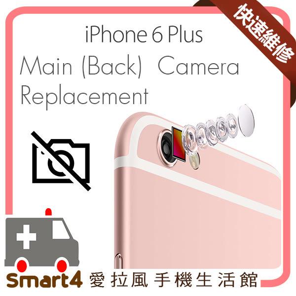 【愛拉風】可刷卡台中手機維修 30分鐘快速完修 iPhone6 PLUS 主鏡頭故障 相機無法開啟  更換排線