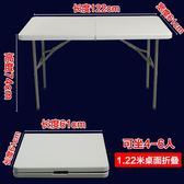 折疊桌 折疊桌戶外長桌子簡易辦公桌折疊餐桌椅塑料擺攤桌便攜式會議桌JY【滿一元免運】