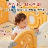 嬰兒室內地上游戲圍欄兒童防摔寶寶爬行安全防護欄學步柵欄【小橘子】