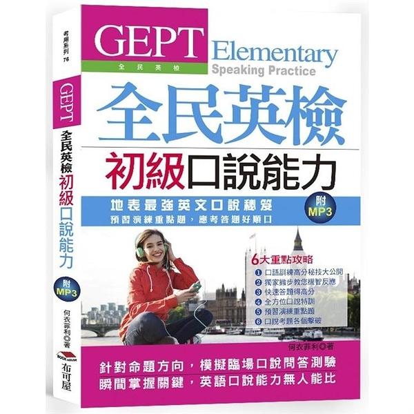 GEPT全民英檢初級口說能力 考前預習演練,應考答題好順口(附MP3)