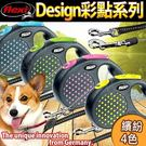 【培菓平價寵物網】德國Flexi 飛萊希》彩點系列索狀牽繩4色可選 XS