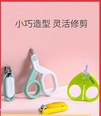 嬰兒指甲剪套裝新生兒專用寶寶指甲刀嬰幼兒防夾肉兒童剪刀 童趣屋 618狂歡