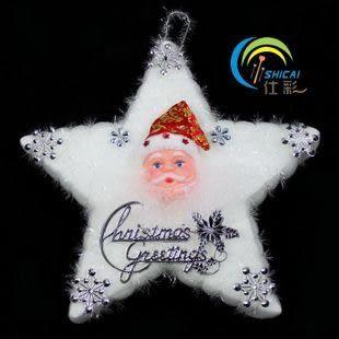 聖誕場景裝飾禮品 聖誕精美掛件 精美五星掛件