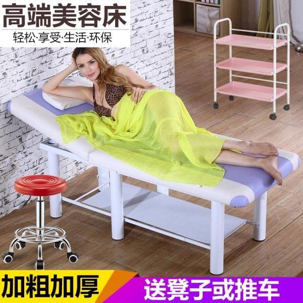 美容床美容院專用六腳美體床洗面理療推拿火療紋繡按摩床