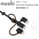 【A Shop】Moshi 三合一 3 in 1 Universal Charging Cable 萬用充電線 1m