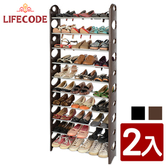 LIFECODE可調式十層鞋架-2色可選(2入)咖啡
