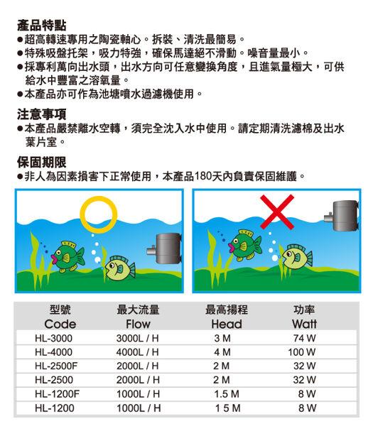 {台中水族} ISTA- 沉水馬達- 2000L/H 特價