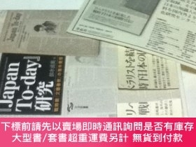 二手書博民逛書店『Japan罕見To-day』研究 戰時期『文藝春秋』の海外發信 BUNGEISHUNJU OVERSEA SUP