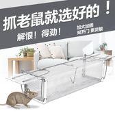 老鼠籠 滅鼠神器老鼠夾捕鼠神器老鼠籠捕鼠器家用全自動連續超強抓捉老鼠 雲雨尚品