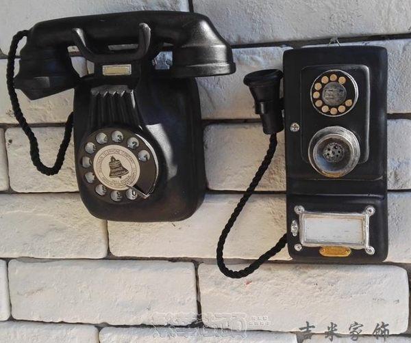 美式鄉村歐式復古做舊咖啡館酒吧店鋪牆面裝飾電話機壁掛壁飾掛飾 igo免運