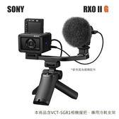 送原廠充電組~8/11【福笙】SONY RX0M2 G RX0 II G 頂級運動型 相機 攝影機 (台灣公司貨)