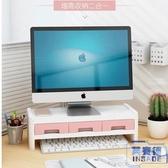 電腦支架顯示器屏幕底座筆記本桌面收納盒置物【英賽德3C數碼館】